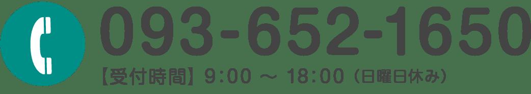 TEL:093-652-1650【受付時間】9:00 〜 18:00(日曜日休み)