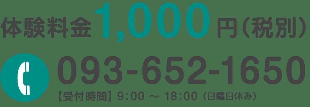 体験料金 1,000円(税別)TEL:093-652-1650【受付時間】9:00 〜 18:00(日曜日休み)