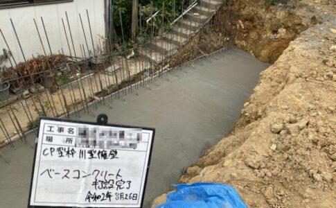 新築工事 擁壁 有限会社横溝工務店