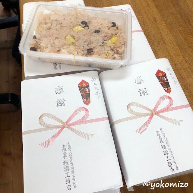 栗ご飯 有限会社横溝工務店 創立記念日
